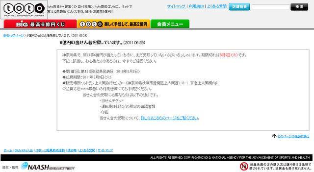 toto公式サイトでの呼びかけ「6億円の当せん者を探しています」