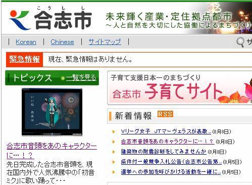熊本県合志市の公式サイトには「初音ミク」が登場している
