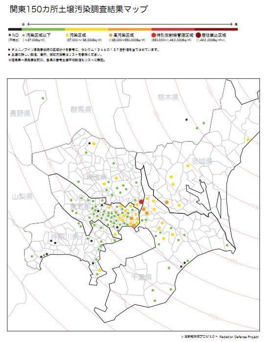 放射能防御プロジェクトが発表した「関東150ヶ所土壌汚染調査結果マップ」