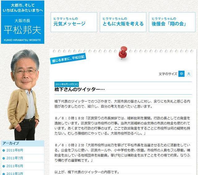 平松邦夫・大阪市長のブログ