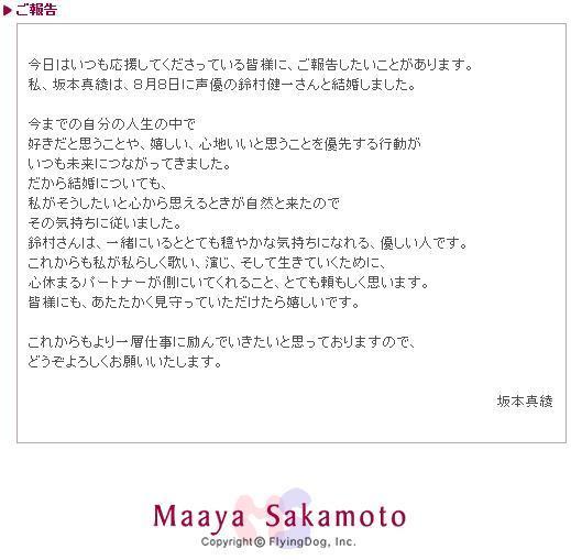 声優・歌手の坂本真綾さんが、声優の鈴村健一さんとの結婚を「ご報告」