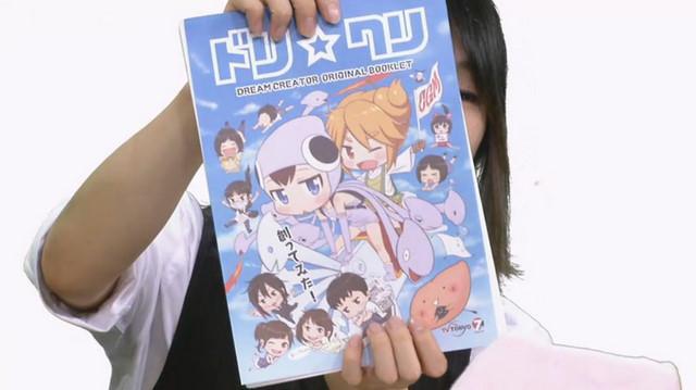 コミケで限定100部で頒布されたという「ドリ☆クリ」オリジナルブックレット