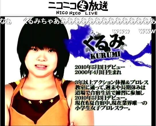 小学6年生の女子プロレスラー・くるみ選手