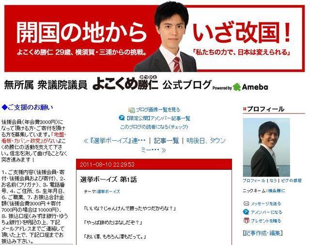 横粂勝仁 公式ブログ 『よこくめチャンネル』
