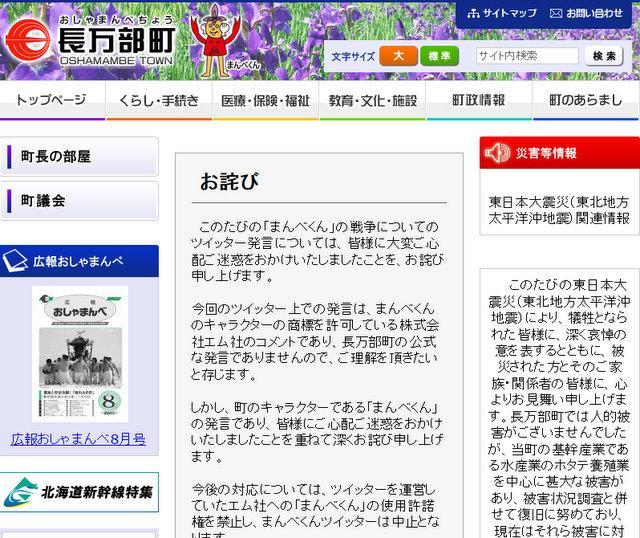 北海道長万部町の公式ホームページ。トップページには謝罪文