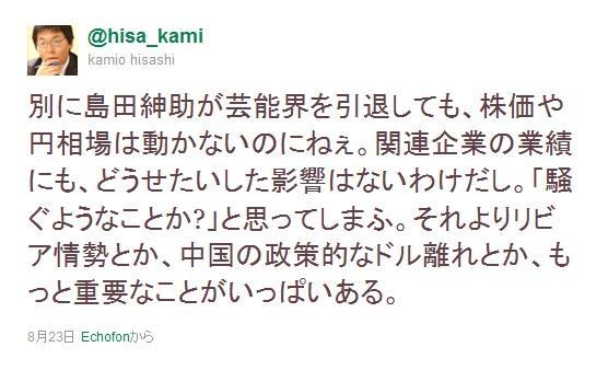引退報道に関する神尾寿氏のツイート