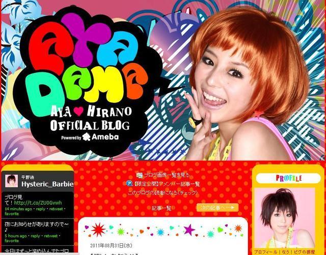 平野綾オフィシャルブログ「AYADAMA」