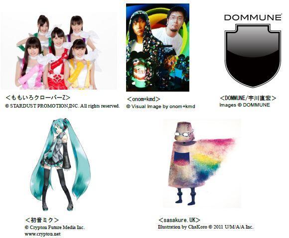 「文化庁メディア芸術祭 ドルトムント展2011」に出演予定のアーティスト