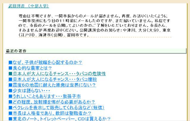 「一関市長からのメールが届かない」と書かれた武田教授のブログ