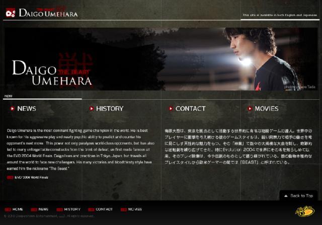 梅原大吾さんの公式サイト