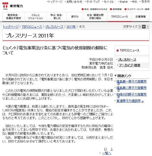 東京電力の平成23年9月9日付けプレスリリース「(コメント)電気事業法27条に基づく電気の使用制限の解除について」