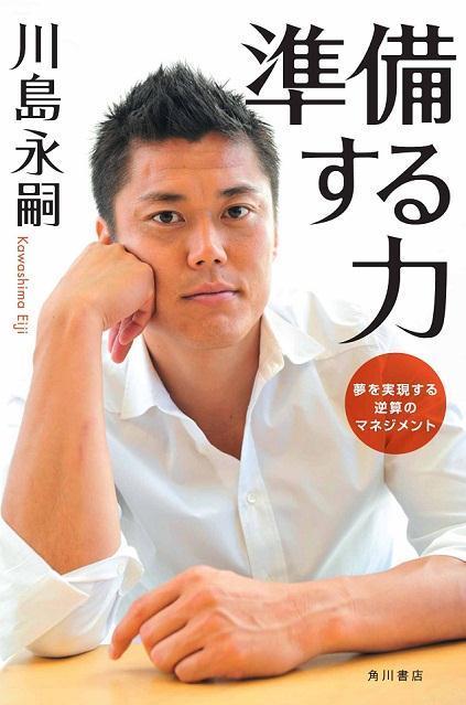『準備する力』著:川島永嗣、2011年9月26日発売【角川書店】