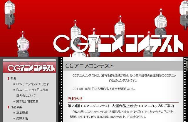 自主制作のCGアニメ作品のコンテスト「CGアニメコンテスト」
