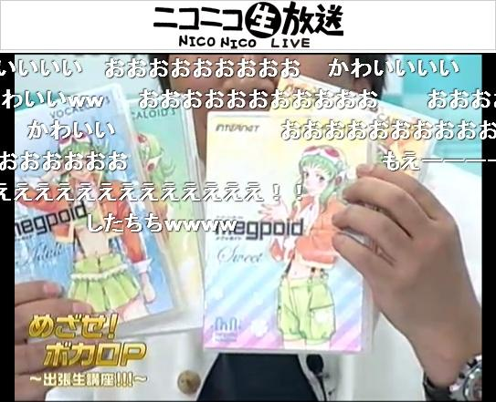 インターネット社の村上社長が公開した新「メグッポイド」のパッケージイラスト4種類
