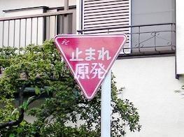 「止まれ原発」と読める道路標識