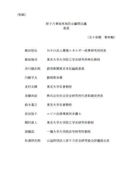 原子力事故再発防止顧問会議委員