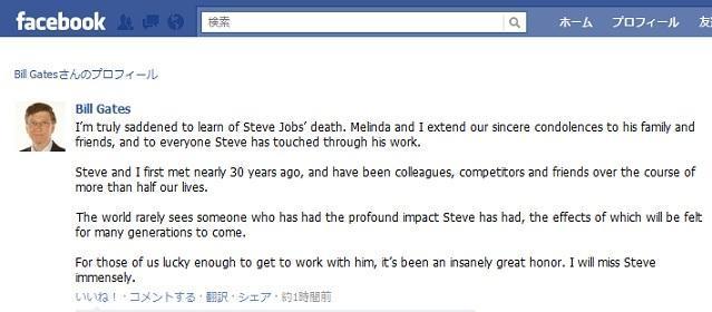 Facebookに掲載されたビル・ゲイツ氏の、ジョブズ氏への追悼コメント