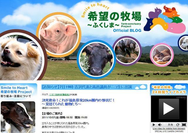 Farm Sunctuary 希望の牧場~ふくしま~ Official BLOG