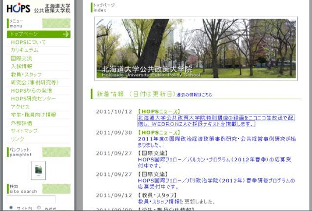 北海道大学公共政策大学院(HOPS)の公式サイト