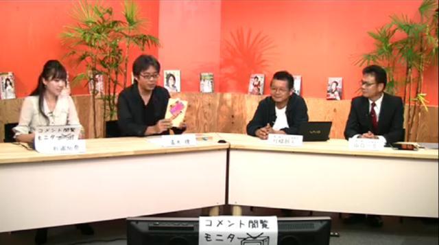 『噂の眞相』を手にする司会の青木理氏(左から2人目)