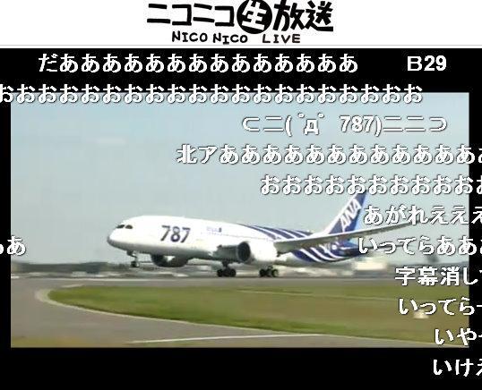 ボーイング「787」初の商業フライト、離陸の瞬間を多くのニコ生視聴者が見守った