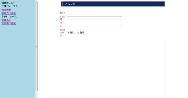 問題となっているURLにアクセスすると、管理メニュー画面が表示される(実際の操作結果は未確認) ※写真はぼかし処理済み