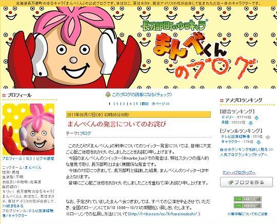 まんべくんのブログ