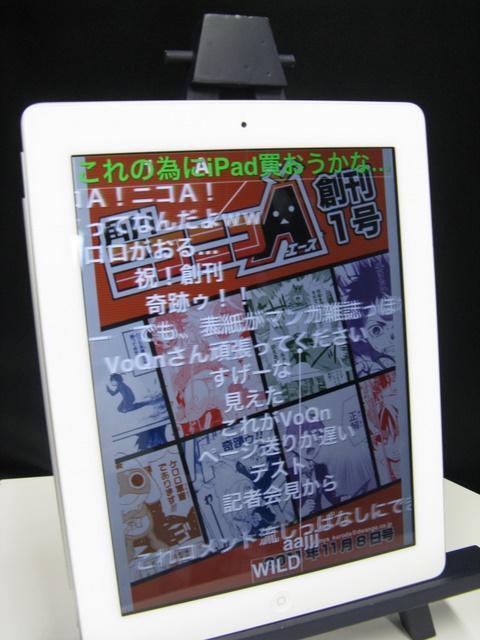 ニコニコ静画(電子書籍)内で無料で読める『角川ニコニコA(エース)』