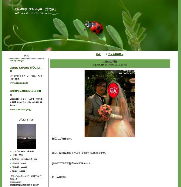 白石さんのブログ