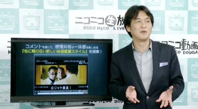 「他に類のない映画鑑賞スタイル」であると語るドワンゴの夏野剛氏