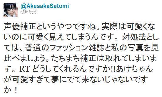 明坂聡美さんのツイッターより