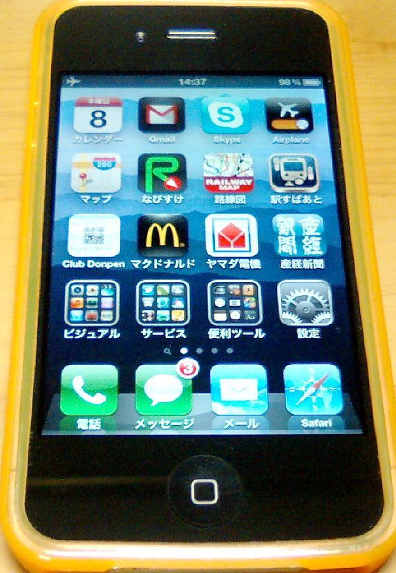 スマートフォンは新たなステータスとなりつつあるのか