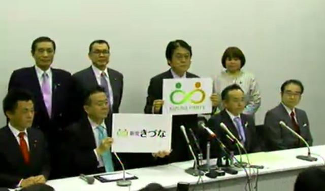 「新党きづな」の名称とロゴを掲げる議員たち