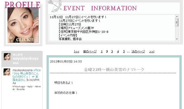 「横山美雪オフィシャルブログ」
