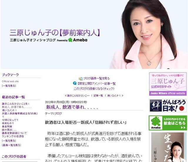 三原じゅん子公式ブログ「夢前案内人」より