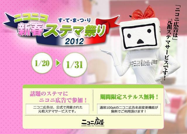 「ニコニコ新春ステマ祭り2012」