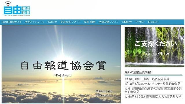 「自由報道協会」ホームページ