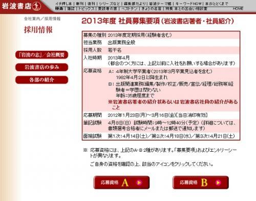「2013年度 社員募集要項」岩波書店ホームページ