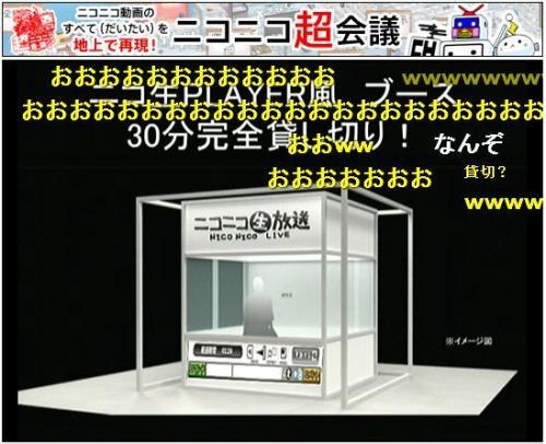 ニコニコ超会議での「ニコニコ生放送ブース」のイメージ