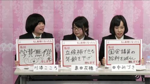 左から、有田工業高校デザイン科3年(番組出演当時)・川添こころさん、島田花穂さん、田中みづきさん