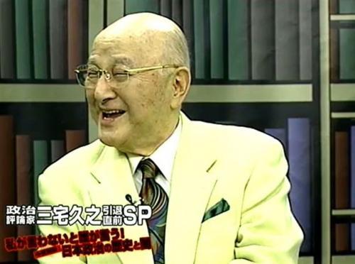 長年、政治評論家として活躍してきた三宅久之氏