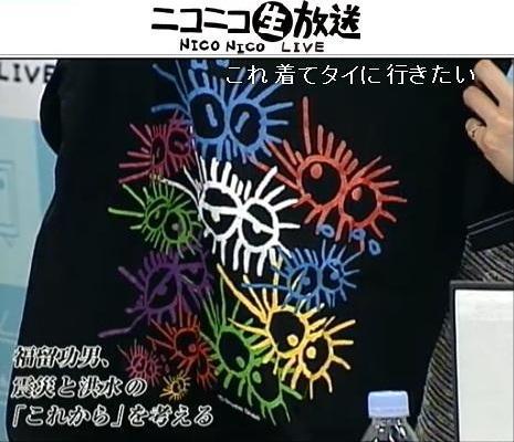 スタジオジブリデザイン「復興Tシャツ」
