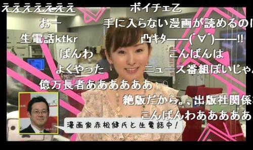 「夕刊ニコニコニュース」で、赤松健氏に電話が繋がると驚きのコメントで画面が埋まった
