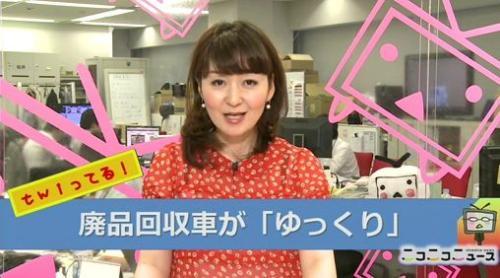「ゆっくりすぎる廃品回収車」を紹介する夕刊ニコニコニュースの吉野智子キャスター
