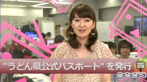 「うどん県公式パスポート」の記事を読み上げる吉野智子キャスター