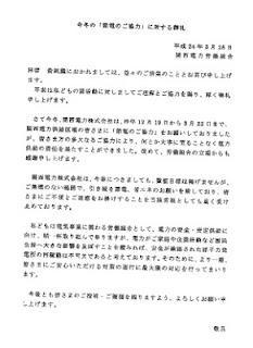 関西電力労働組合が「原子力発電所の再稼働は不可欠である」との文書を民主党議員らへ送付し圧力か