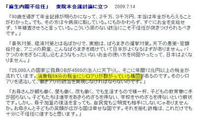 「内閣不信任」 野田よしひこ議員、遂に衆院本会議討論に立つ