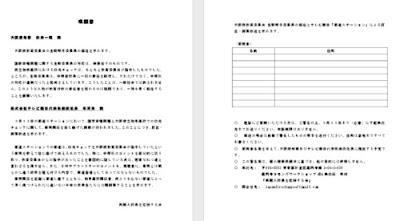 「報道ステーションは誤報の訂正と生徒たちへの謝罪を」署名集め始まる:国歌斉唱「口元チェック」誤報問題