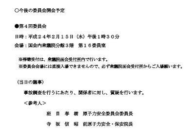 第4回国会原発事故調査委員会が2月15日に開催されます