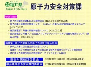 福井県原子力安全対策課ホームページより